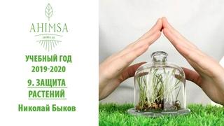 9. Защита растений / Николай Быков / Учебный год 2019-2020