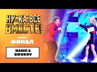 «Ну-ка, все вместе!»   ФИНАЛ. Сезон 3   NANSY & SIDOROV  