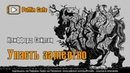 Drop Dead 1956 Клиффорд Саймак аудиокнига фантастика рассказ первый контакт колонизация планет