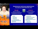 Экспертология | Гормональная контрацепция у женщин с АМК Пустотина О.А.
