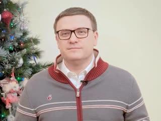 Поздравление Губернатора Челябинской области Алексея Текслера с Новым годом