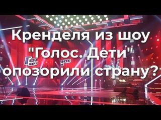 """Организаторы шоу """"Голос. Дети"""" опозорили страну?"""