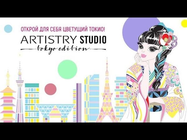 ARTISTRY STUDIO Tokyo Edition вебинар с визажистом Анной Синицей