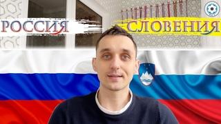 РОССИЯ - СЛОВЕНИЯ | ПРОГНОЗ НА ОТБОРОЧНЫЙ МАТЧ К ЧМ-2022