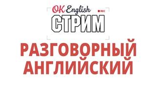 #1 Разговорный английский за 2 часа | Как выучить? (стрим Елены Вогнистой)
