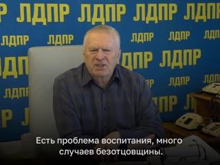 Жириновский о повышении возраста разрешения на оружие