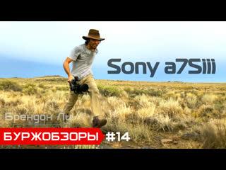 Шикарный тест обзор Sony A7s III от Брендона Ли на русском 4k