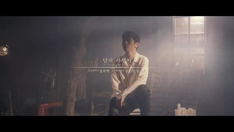 2018 마마돈크라이 달의 사생아 고훈정 윤소호 송유택ver 뮤직비디오