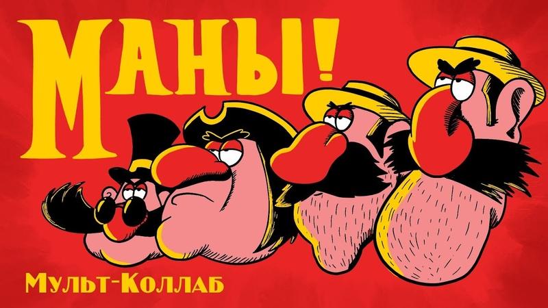 МАНЫ МАНЫ Врунгель Остров Сокровищ МУЛЬТ КОЛЛАБ Анимационный клип