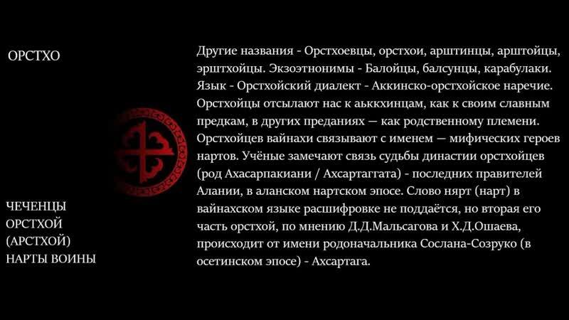 НАРТСКИЙ ЭПОС ЧЕЧЕНСКИЕ И АЛАНСКИЕ ПАРАЛЛЕЛИ