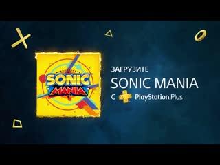 Sonic Mania 3 причины загрузить с PlayStation Plus PS4