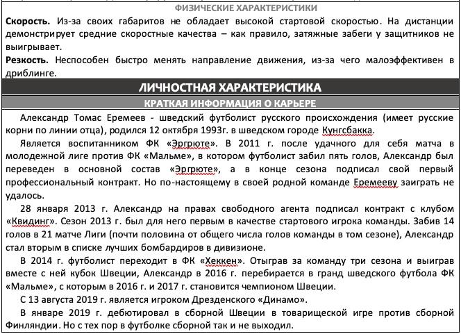 Отчет на игрока «Динамо Дрезден» Александра Еремеева, изображение №7