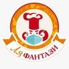 """Кулинария """"Ля Фантази"""""""