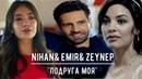✿ Нихан Эмир Зейнеп Nihan Emir Zeynep Подруга моя ✿ AU