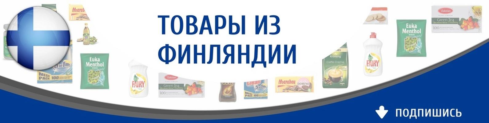 товары из финляндии картинки рекламные всяком случае