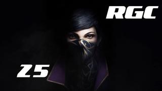 Dishonored 2 – прохождение без комментариев №25