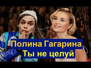 Полина Гагарина — «Ты не целуй» Я плачу Реакция Артема Зайцева