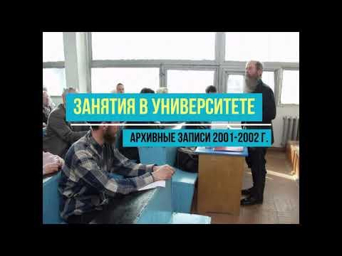 Занятие в университете Архивные записи 2001 02 г Лапкин И Т