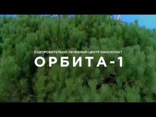 """Оздоровительный лечебный центр """"Орбита-1"""""""