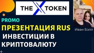 X-ТОКЕN Презентация RUS. Инвестиции в криптовалюту Х-токен