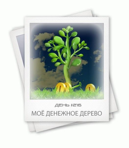 преобладает поздравления при дарении денежного дерева самых