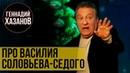 Геннадий Хазанов - Про Василия Соловьева-Седого НТВшники, 2010 г.