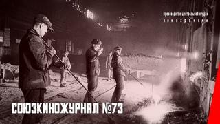 Союзкиножурнал № 73: Сталевары Урала (1942) документальный фильм