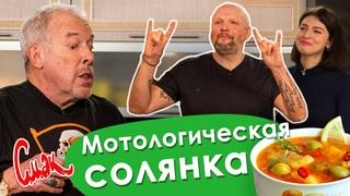 СОЛЯНКА С ЛОСОСЕМ или рыбный суп от Минаева из группы Тайм аут. В гостях у Макаревича [Смак 2020]