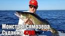 Судак на 4700. Трофейная рыбалка в Карелии.Бешеный клёв судака.Отдых с палатками.