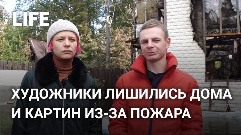Пожар уничтожил работы художников из Екатеринбурга