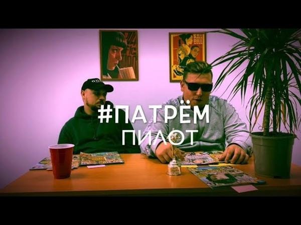 ПАТРЁМ Тимати и Моргенштерн Извинения перед Кадыровым Новый адвокат Ефремова за один миллион