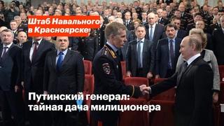 Путинский генерал: тайная дача милиционера