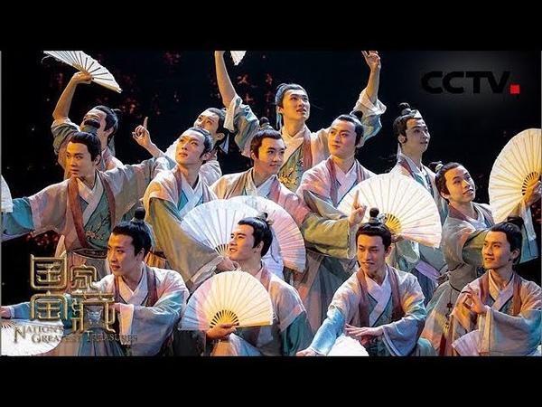 [国家宝藏第二季] 风乎舞雩好不自在!北京舞蹈学院演绎古典舞《纸扇书29