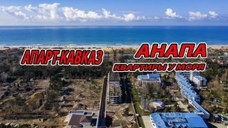 АНАПА - ЖК АПАРТ-ОТЕЛЬ КАВКАЗ - КВАРТИРЫ У МОРЯ - АПАРТАМЕНЫ