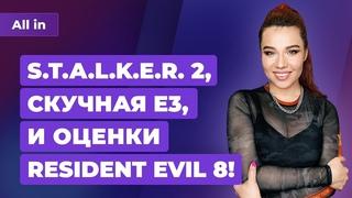 Обзоры Resident Evil 8, когда ждать Starfield, сериал по Bloodborne? Игровые новости ALL IN за