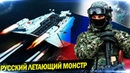 Русский летучий корабль который поставил в cmynop генералов Пенmaroна