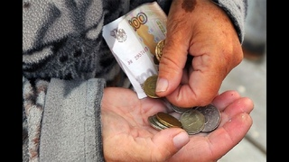Найдена причина, по которой пенсионеры в последнее время получают маленькую пенсию (искусственное