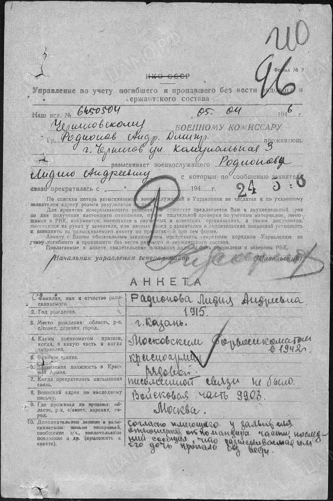 Разведчик — диверсант Радионова Л.А., изображение №2