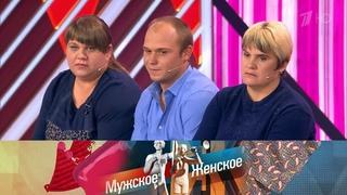 Мужское / Женское - Свободная любовь. Выпуск от